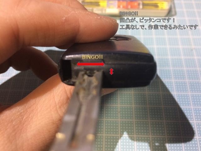 鍵の電池交換01 (640x482)
