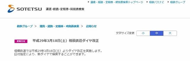 バスダイヤ改正03 (640x207)