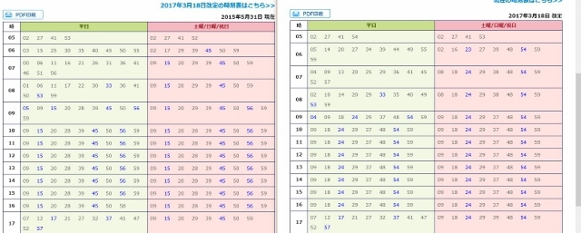 バスダイヤ改正04 (640x257)