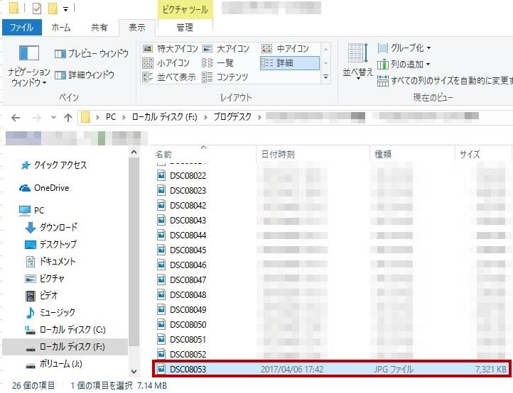 ファイル名変更06