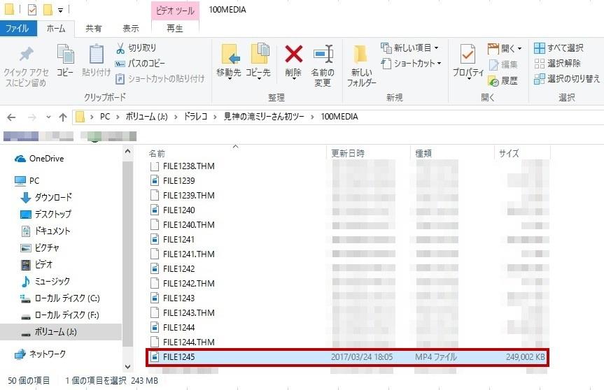 ファイル名変更08