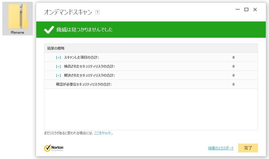 ファイル名変更01