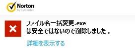 ファイル名変更02