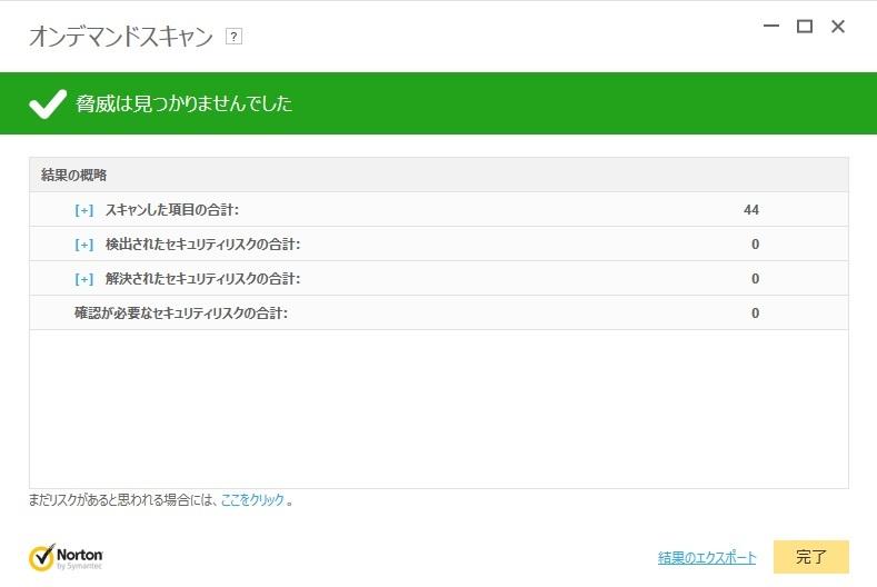 ファイル名変更04