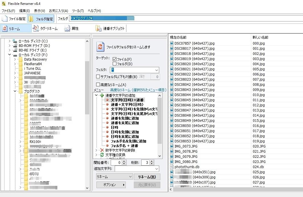 ファイル名変更09