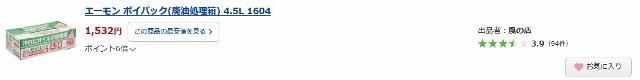2017納期トラブル 納期トラブル11 (640x80)