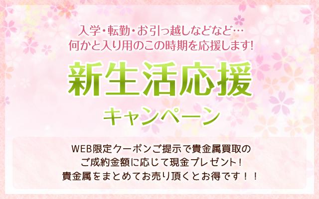 campaign_image _201704