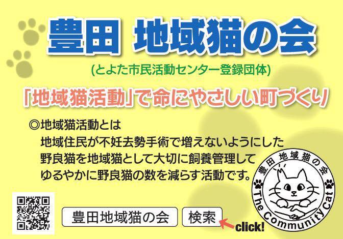豊田地域猫の会