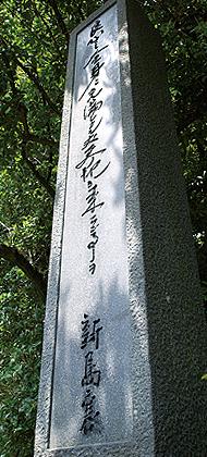 ryoshinhi.jpg