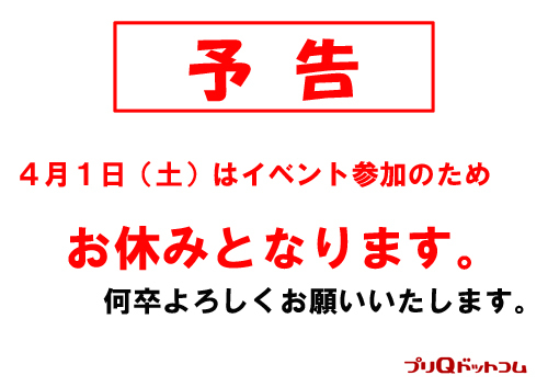 henkou_20170327140021f3b.jpg