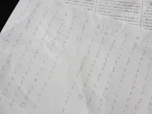速記技能検定答案用紙