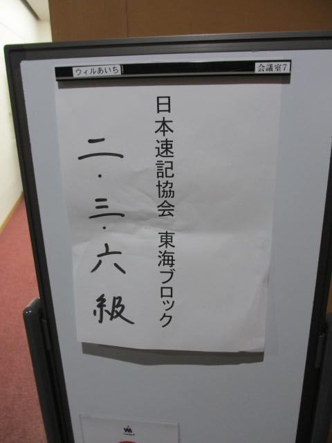 速記技能検定試験会場