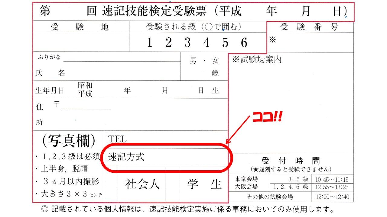 速記技能検定受験票(白紙)
