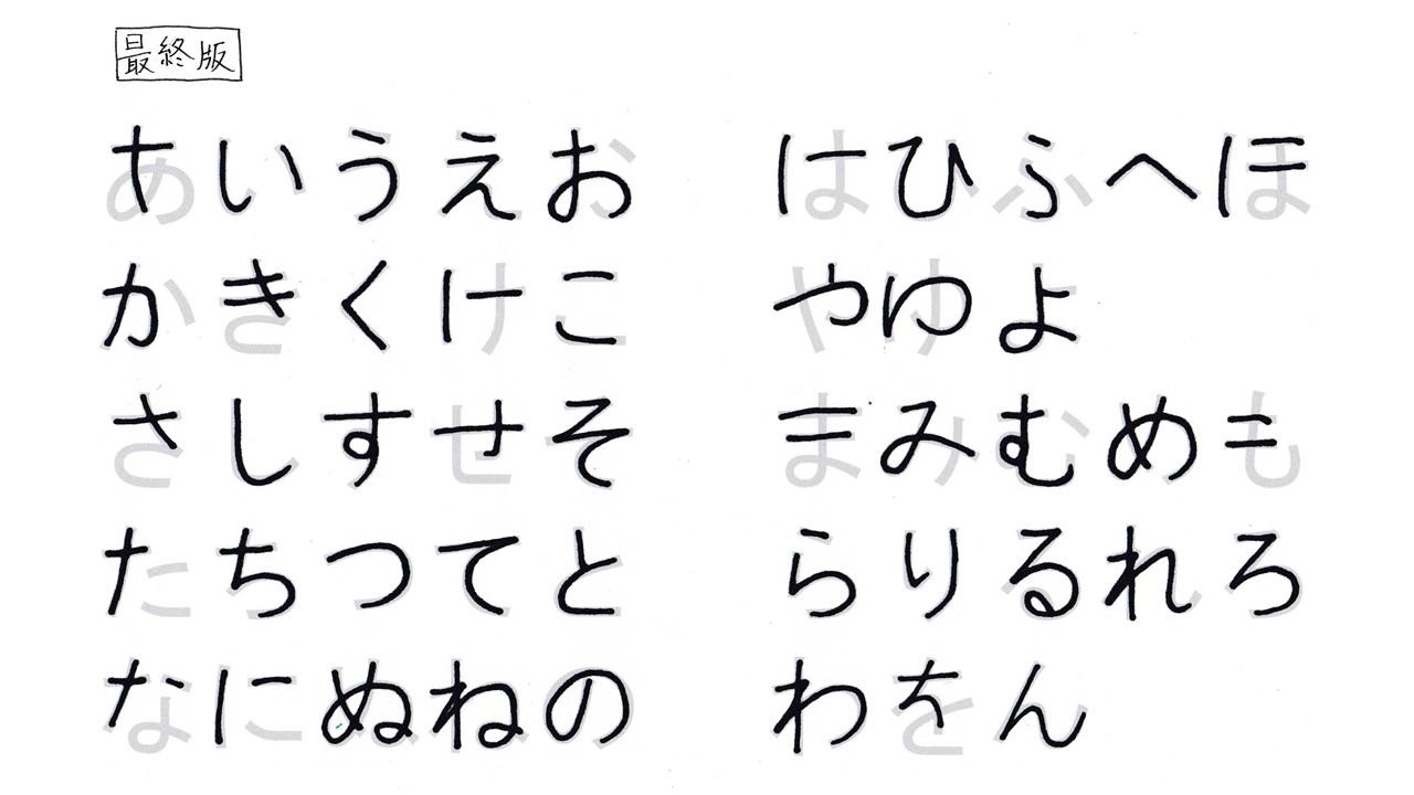 速記文字(我流)