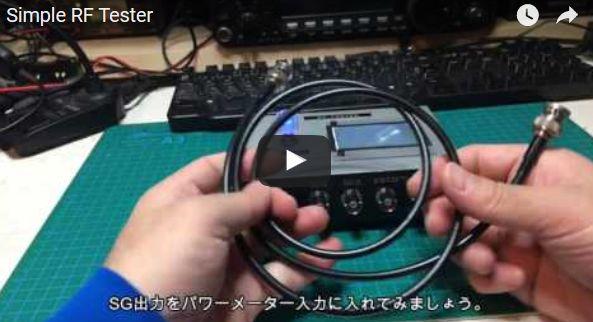 rf tester 3243432