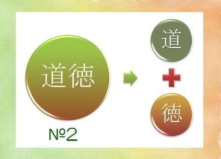 2道徳虹1小