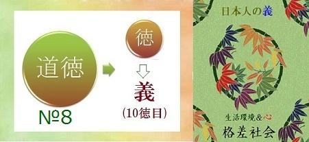 道徳虹1小-81