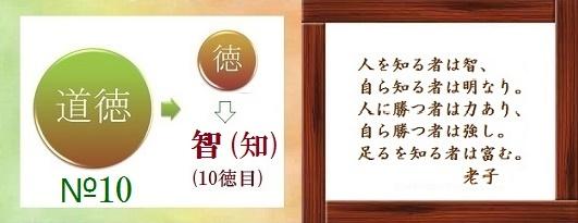 道徳虹1小-10