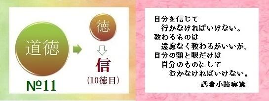 道徳虹1小-11