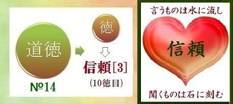 道徳虹1小-14
