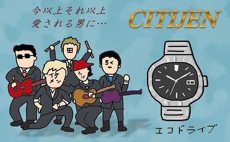 時計のCM1