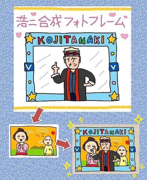 浩二フォトフレーム妄想1