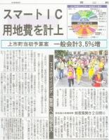 富山新聞2017年2月16日