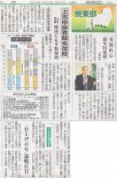 北日本新聞2017年2月16日