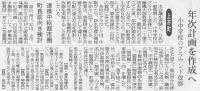 富山新聞2017年3月9日