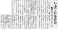 北日本新聞2017年3月9日