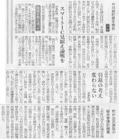 北日本新聞2017年3月17日