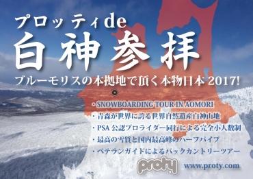 白神山地-スノーボード-proty