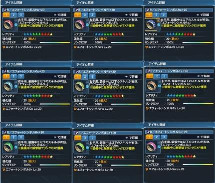 エフォート9種