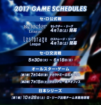game_schedules_2017_sp.jpg