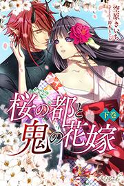 桜の都と鬼の花嫁-下
