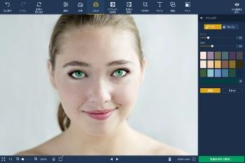 使いやすく便利な画像編集ソフト「Movavi Photo Editor」4