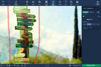 使いやすく便利な画像編集ソフト「Movavi Photo Editor」1
