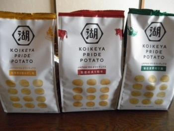 コイケヤプライドポテト1