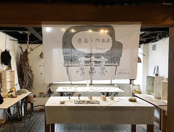 原画と陶器展