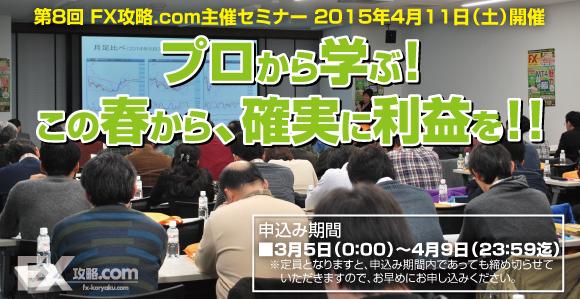 FX.com seminar 20150411