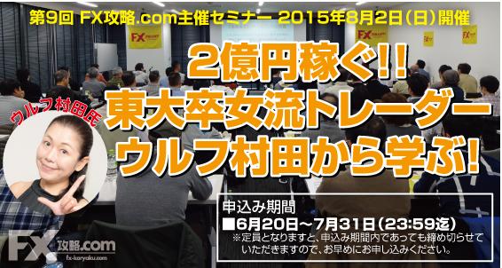 FX.com seminar 20150802
