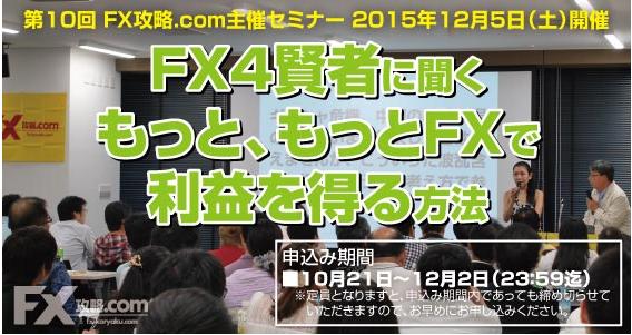 FX.com seminar 20151205