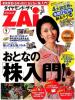 ダイヤモンドZAI 201207