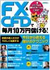 FXとCFDで毎月10万円儲ける! 200907