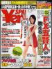 YenSPA! 200905
