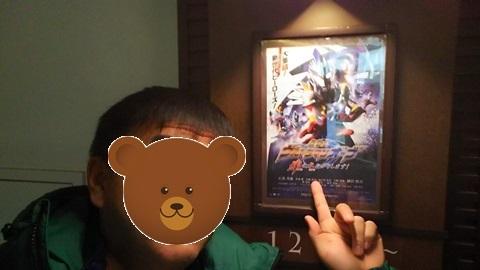 「劇場版 ウルトラマンオーブ 絆の力、おかりします!」見てきました!