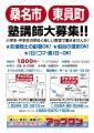 講師募集_給与表記有り170227-01