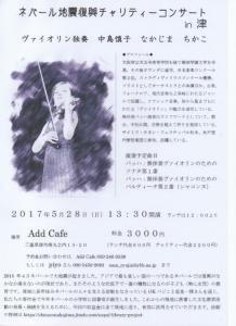 中島さんバイオリン