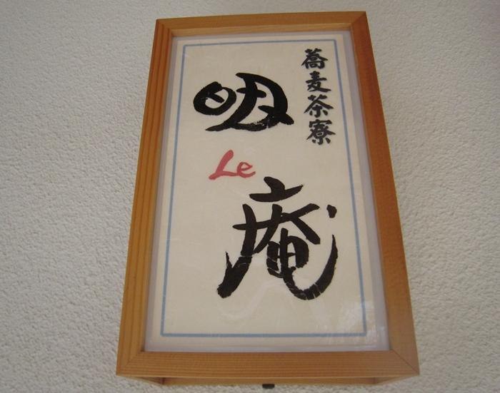 蕎麦茶寮 明Le庵