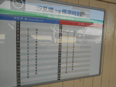 南海芦原町駅時刻表